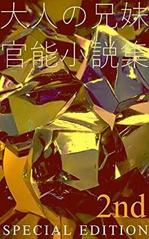 [北条光影]の大人の兄妹官能小説集 第2集【SPECIAL EDITION】 (ABCノベルズ)