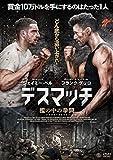 デスマッチ 檻の中の拳闘 [DVD]