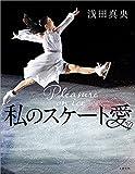 私のスケート愛 (文春e-book)