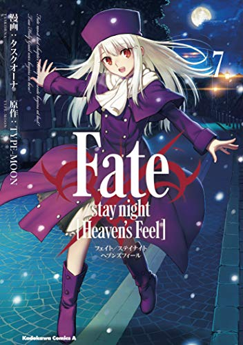 『Fate/stay night [Heaven's Feel] (7) (角川コミックス・エース)』のトップ画像