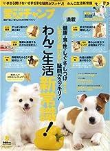Aiken Champ (愛犬チャンプ) 2008年 08月号 [雑誌]