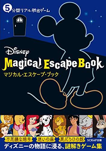 5分間リアル脱出ゲームDisneyMagicalEscapeBookの詳細を見る
