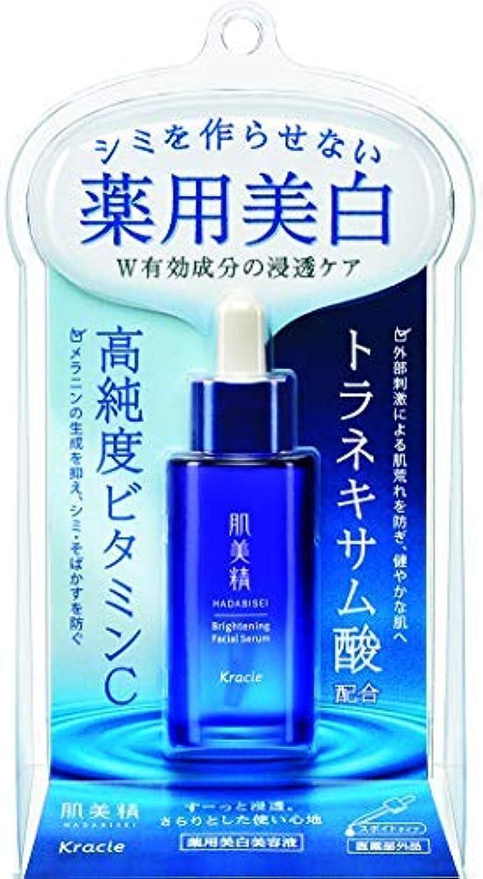 オリエンタルクライアントコンバーチブル肌美精 ターニングケア美白 薬用美白美容液 × 2個セット