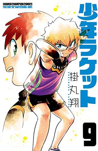 少年ラケット 9 (少年チャンピオン・コミックス) - 掛丸翔