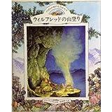 ウィルフレッドの山登り (講談社の翻訳絵本―のばらの村のものがたりシリーズ)