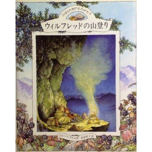 ウィルフレッドの山登り (講談社の翻訳絵本―のばらの村のものがたりシリーズ)の詳細を見る