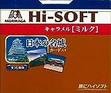 森永製菓 ハイソフト ミルク 12粒×10個