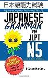 Japanese Grammar for JLPT N5: Master the Japanese Language Proficiency Test N5 - John Clay Boutwell