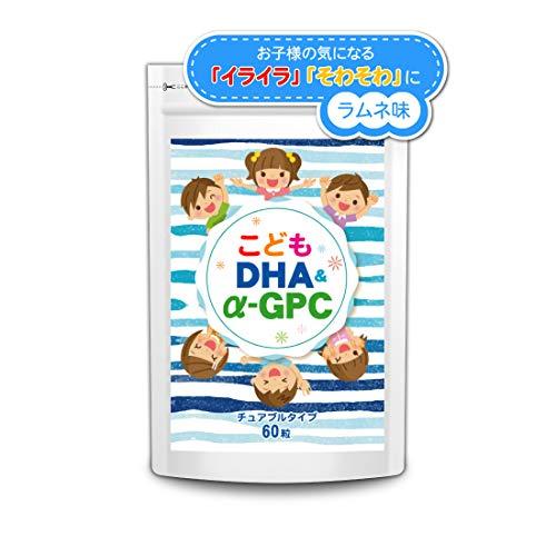 こども DHA&α-GPC DHA EPA α-GPC ホスファチジルセリン 配合 【集中・学習特化型サプリメント】 60粒約30日分