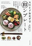 スライドおかずで和ンプレート シンプルレシピで簡単! 彩り豊かな和の朝食