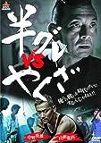 半グレvsやくざ[DVD]