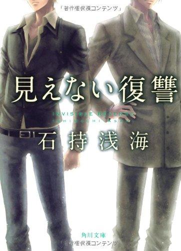 見えない復讐 (角川文庫)