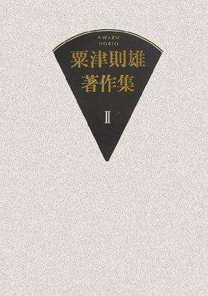 粟津則雄著作集〈第2巻〉絵画論