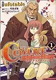コヨーテラグタイムショー (1) (CR COMICS)