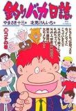 釣りバカ日誌(39) (ビッグコミックス)
