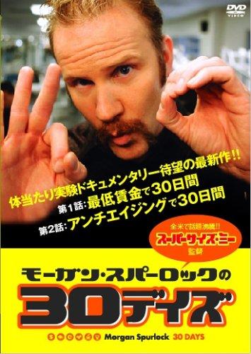 モーガン・スパーロックの30デイズトリプルパック [DVD]