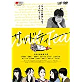 サッドティー [DVD]