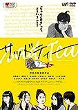 サッドティー[DVD]