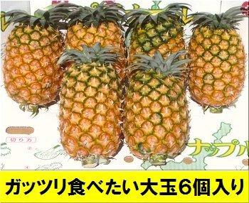 黄金パイン「大玉」5〜6個入・2020年・沖縄石垣島産