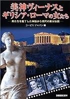 美神ヴィーナスとギリシア・ローマの女たち―男たちを魅了した神話から現代の美女伝説 (別冊歴史読本 (86))