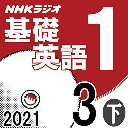 NHK 基礎英語1 2021年3月号 下 Titelbild
