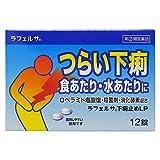【指定第2類医薬品】ラフェルサ下痢止めLP 12錠 ※セルフメディケーション税制対象商品