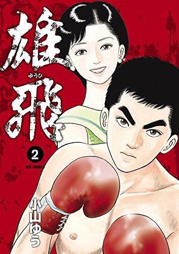 雄飛 ゆうひ (2) (ビッグコミックス) - 小山 ゆう