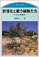 砂漠化と戦う植物たち―がんばる低木 (のぎへんのほん)