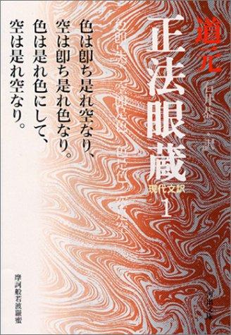 現代文訳 正法眼蔵 1 (河出文庫)