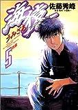 海猿 (5) (ヤングサンデーコミックス)