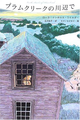 プラムクリークの川辺で (大草原の小さな家シリーズ 3)