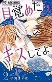 目覚めたらキスしてよ(2) (フラワーコミックス)