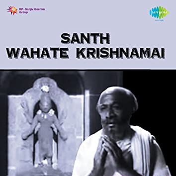 Santh Wahate Krishnamai (Original Motion Picture Soundtrack)