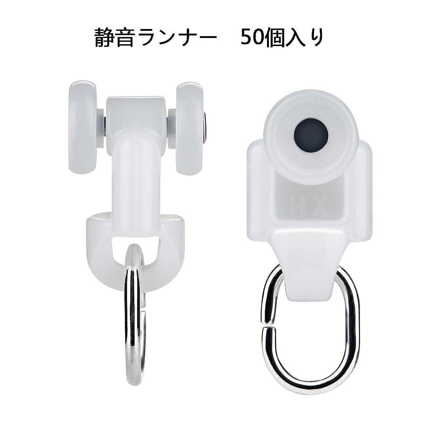 かすれた知覚的白菜カーテンランナー 50個入り 樹脂製 静音 中量系 角型とC型対応 溝幅6mm-8mm対応