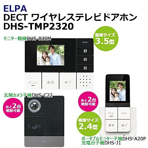 ELPA(エルパ)『ワイヤレステレビドアホン(DHS-TMP2320)』