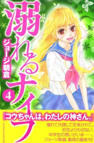 溺れるナイフ(4) (講談社コミックス別冊フレンド)の詳細を見る
