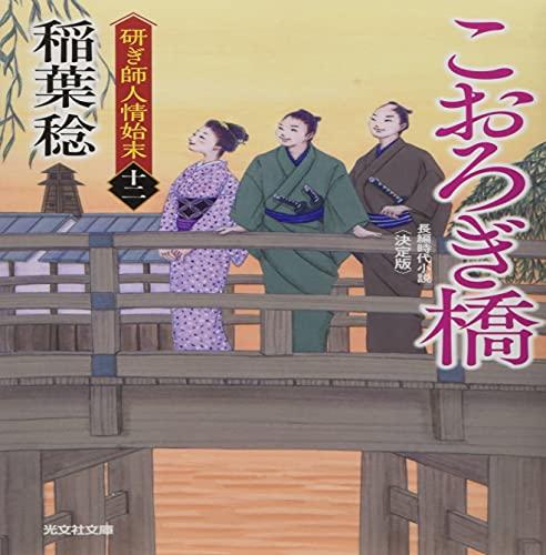 こおろぎ橋 決定版 (研ぎ師人情始末(十二))