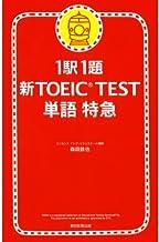 表紙: 1駅1題 新TOEIC(R) TEST 単語 特急 | 森田 鉄也