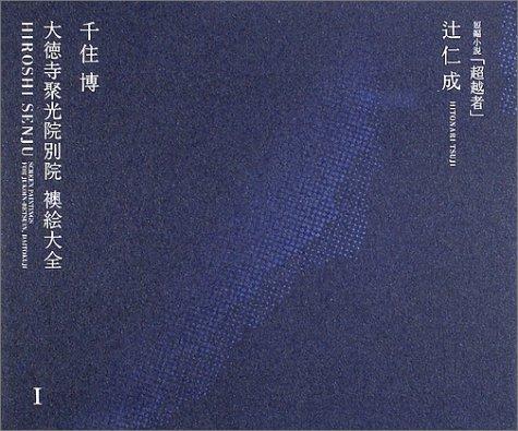 千住博 大徳寺聚光院別院 襖絵大全の詳細を見る