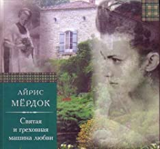 IN RUSSIAN: The Sacred and Profane Love Machine