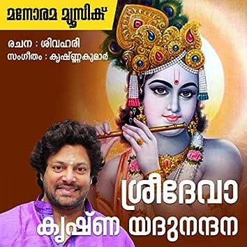 Sree Deva