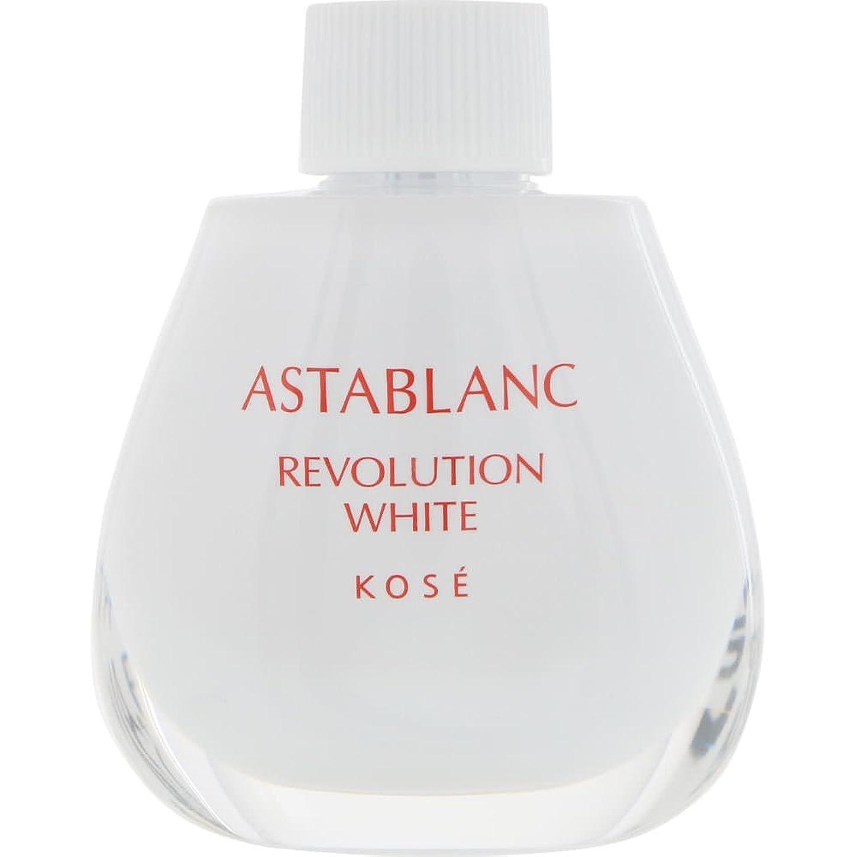 原子乱気流涙[医薬部外品] アスタブラン レボリューション ホワイト (付けかえ用) 30mL