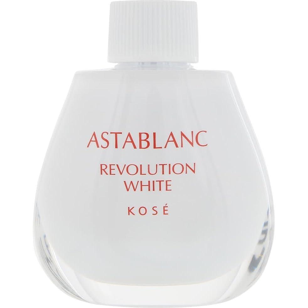 終わり登場排他的[医薬部外品] アスタブラン レボリューション ホワイト (付けかえ用) 30mL
