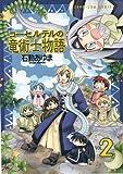 コーセルテルの竜術士物語 2 (IDコミックス ZERO-SUMコミックス)