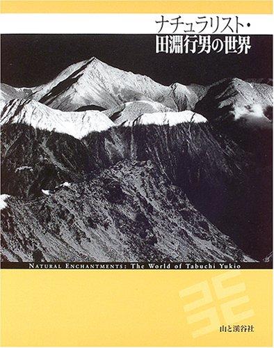 ナチュラリスト・田淵行男の世界の詳細を見る