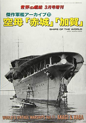 傑作軍艦アーカイブ(11) 空母「赤城」「加賀」 2021年 03 月号 [雑誌]: 世界の艦船 増刊