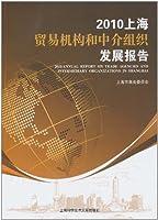 2010上海贸易机构和中介组织发展报告