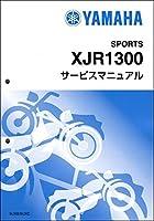 ヤマハ XJR1300(5UX/5UXB-5UXK) サービスマニュアル/整備書/基本版 QQS-CLT-011-5UX
