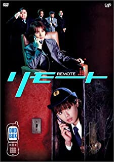 リモート Vol.1~5 DVD-BOX