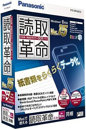 読取革命Ver.15 製品版